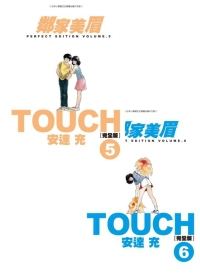 TOUCH鄰家美眉完全版(05)+(06)