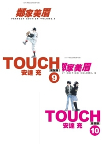 TOUCH鄰家美眉完全版(09)+(10)
