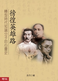 Image result for 執戈未徬徨