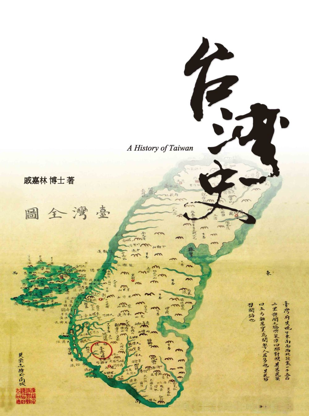 how japan shaped taiwan in history Taiwan's history  an introduction  andrew d morris   the colonial record of japan in taiwan is mixed in retrospect, and with our current distaste for colonialism, it is easy to be critical it is also easy to  it is shaped from north to south, depending on the taste of the be­.