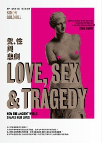 愛、性與悲劇 Love, Sex, and Tragedy