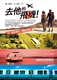 去他的飛機!我「腳踏實地」環遊世界 GROUNDED: A down to earth journey around the world