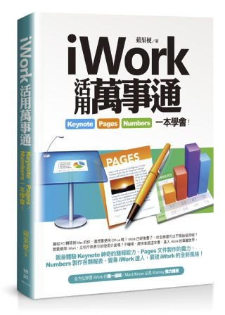 iWork活用萬事通:Keynote、Pages、Numbers一本學會!