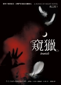 窺獵(夜之屋5) Hunted (House of Night, Book 5)