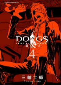 DOGS獵犬BULLETS&CARNAGE