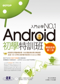 Android初學特訓班(二版)(暢銷改版,全新Android