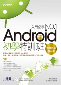 Android初學特訓班(第三版)(暢銷改版,全新Android