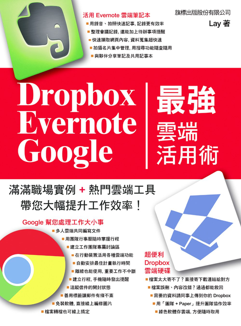 Dropbox•Evernote•Google
