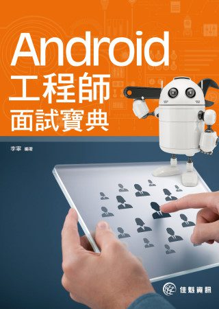 Android工程師面試寶典