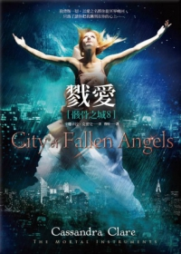 戮愛:骸骨之城8 City Of Fallen Angels