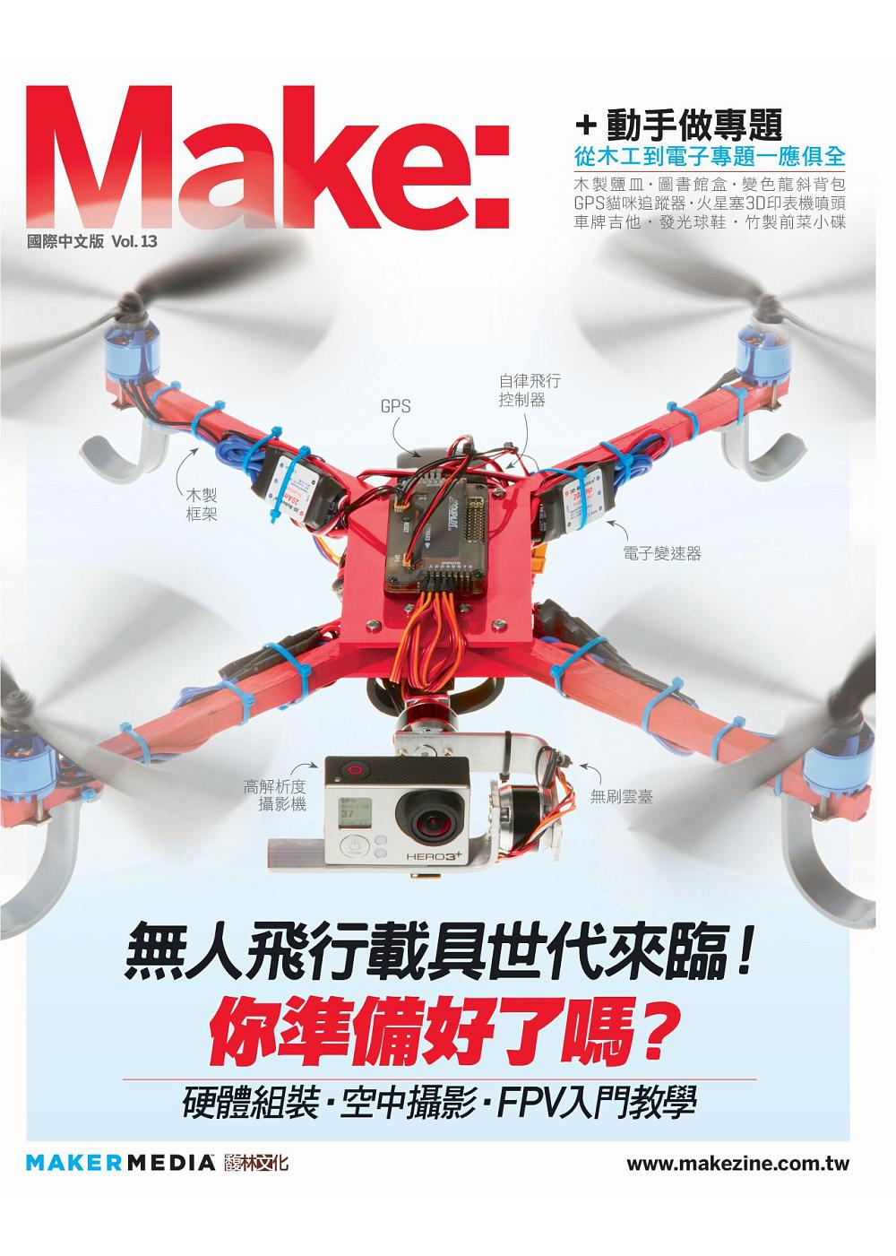 Make:Technology