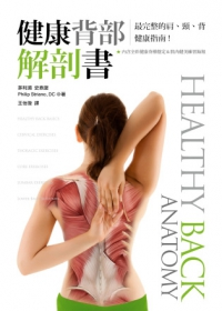 健康背部解剖書:最完整的肩、頸、背健康指南 HEALTHY BACK ANATOMY