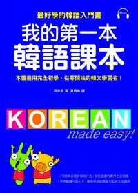 我的第一本韓語課本(附MP3) Korean made easy for beginners