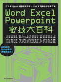 Word、Excel、PowerPoint密技大百科