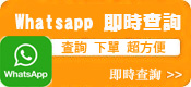 Whatsapp 查詢